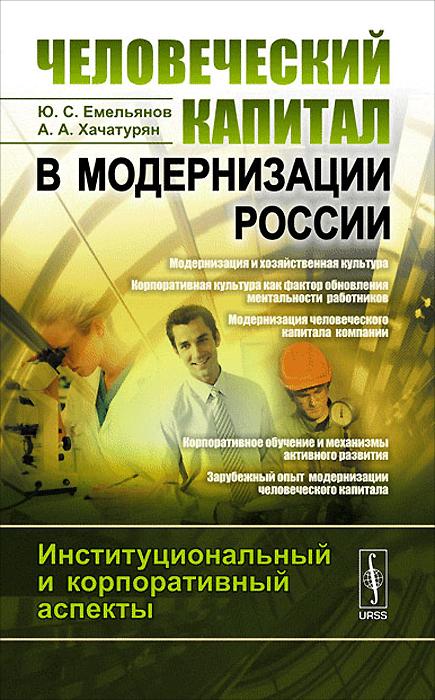 Человеческий капитал в модернизации России.  Институциональный и корпоративный аспекты На этой основе авторы пытаются определить основные институциональные...