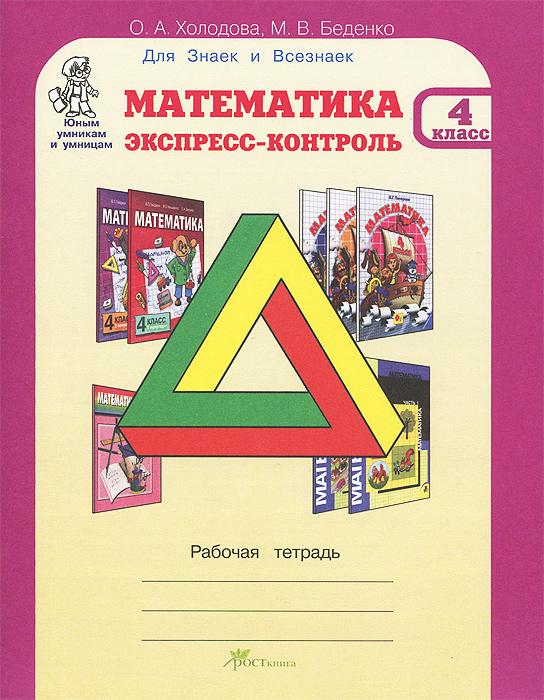 О. А. Холодова, М. В. Беденко Математика. Экспресс-контроль. 4 класс. Рабочая тетрадь как билет для собаки на экспресс