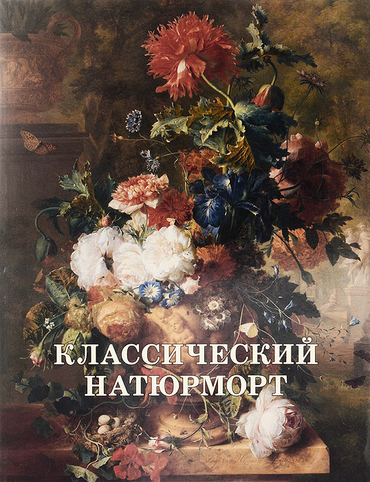 цена на Вера Калмыкова, Виктор Темкин Классический натюрморт