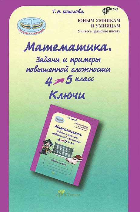 Т. Н.Соколова Математика. 4-5 классы. Задачи и примеры повышенной сложности. Ключи сычева г лучшие нестандартные уроки в начальной школе математика