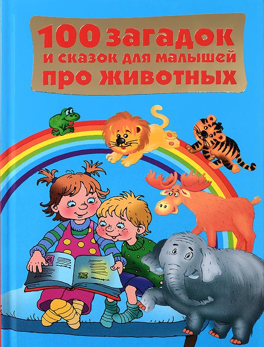 100 загадок и сказок для малышей про животных любимые сказки