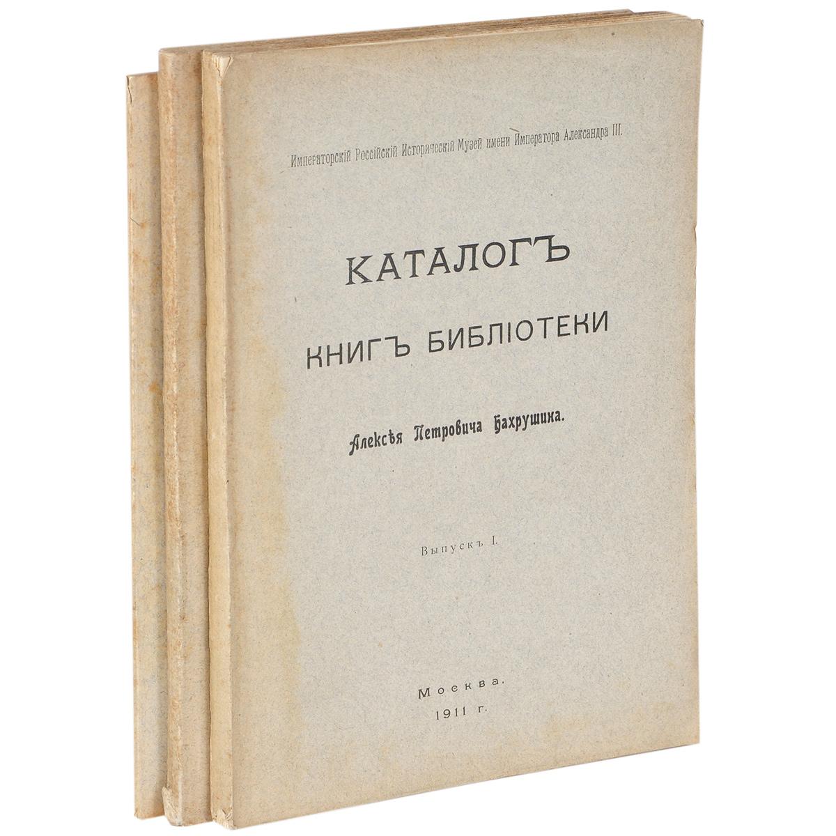 Каталог книг библиотеки Алексея Петровича Бахрушина (комплект из 3 книг) легкий шаг липецк каталог