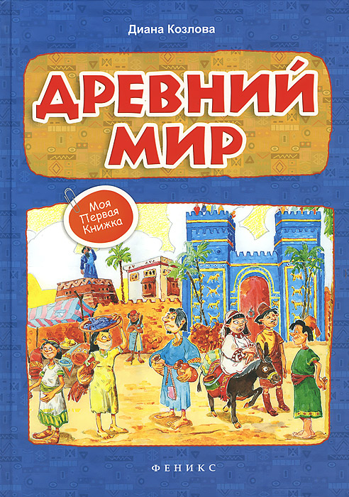 Древний мир. Диана Козлова