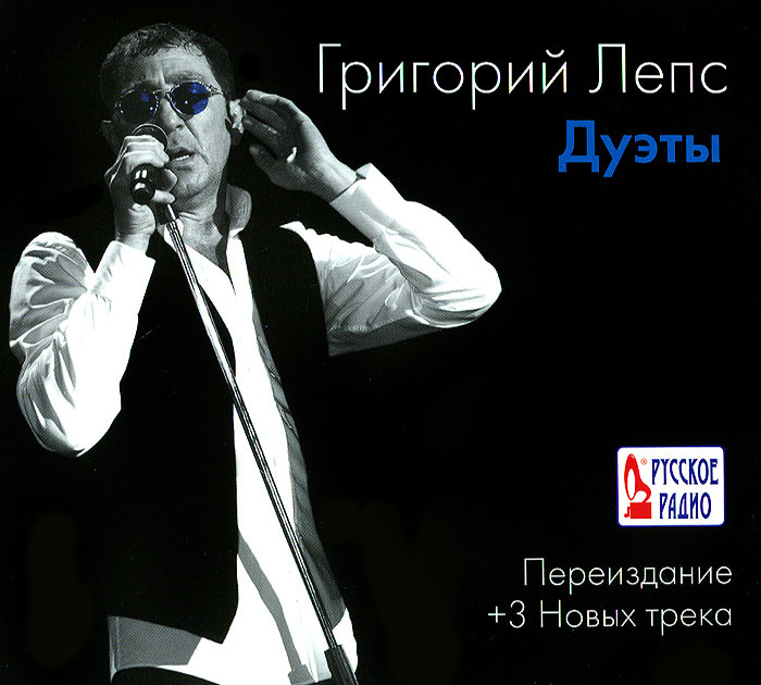 Григорий Лепс Григорий Лепс. Дуэты григорий лепс the best 3 cd