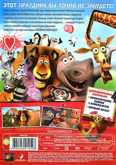 Мадагаскар:  любовная лихорадка DreamWorks Animation