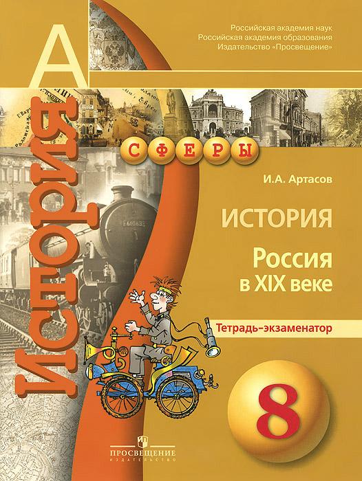 И. А. Артасов История. 8 класс. Россия в XIX веке. Тетрадь-экзаменатор