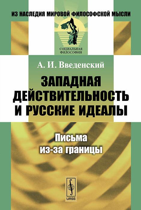 А. И. Введенский Западная действительность и русские идеалы. Письма из-за границы