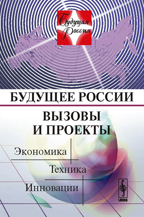 Zakazat.ru: Будущее России. Вызовы и проекты. Экономика. Техника. Инновации