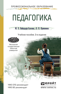 Zakazat.ru: Педагогика. Учебное пособие. М. Е. Вайндорф-Сысоева, Л. П. Крившенко