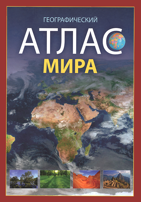 Географический атлас мира. Е. Макаревич