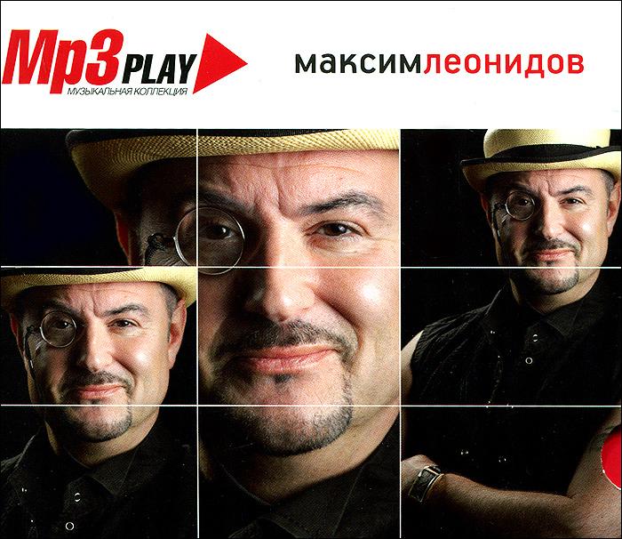 Максим Леонидов Максим Леонидов (mp3) кирилл леонидов проект акация современный роман версия