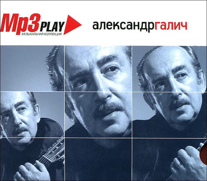 все цены на Александр Галич Александр Галич (mp3) онлайн