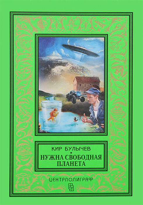 Кир Булычев Нужна свободная планета кир булычев гусляр 2000 сборник