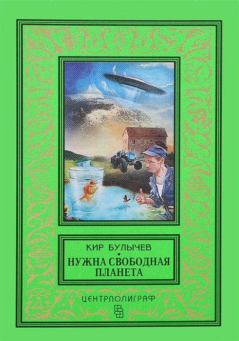Кир Булычев Нужна свободная планета кир булычев гений из гусляра сборник