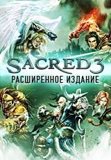 Sacred 3. Расширенное издание hack