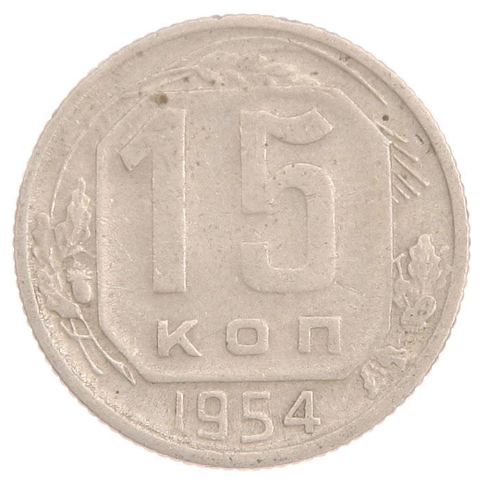 Монета номиналом 15 копеек. СССР, 1954 год