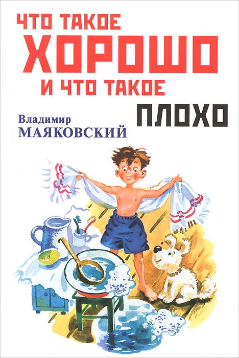 Владимир Маяковский Что такое хорошо и что такое плохо нишевая косметика что это такое