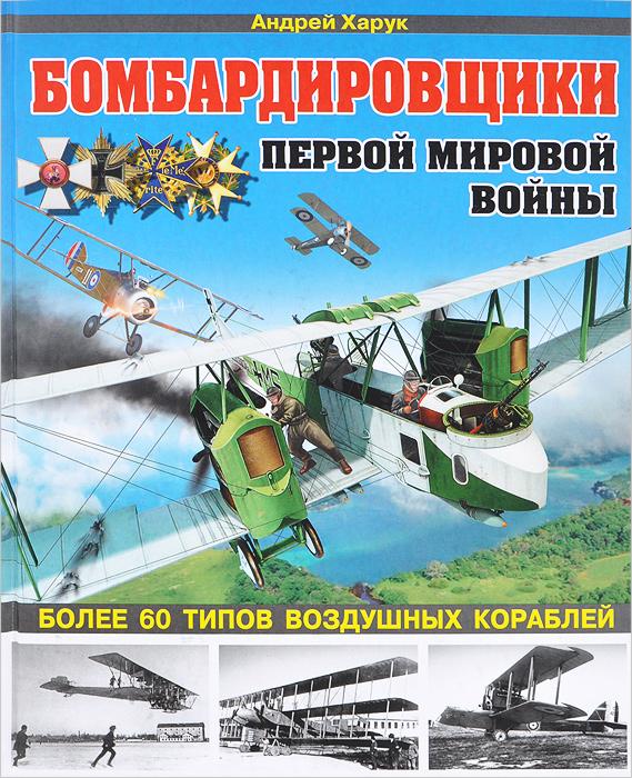 Андрей Харук Бомбардировщики Первой Мировой войны