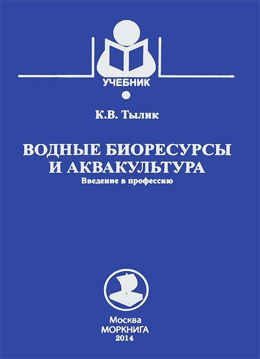 К. В. Тылик Водные биоресурсы и аквакультура. Введение в профессию. Учебник