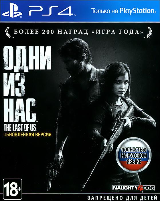 Zakazat.ru Одни из нас (PS4)