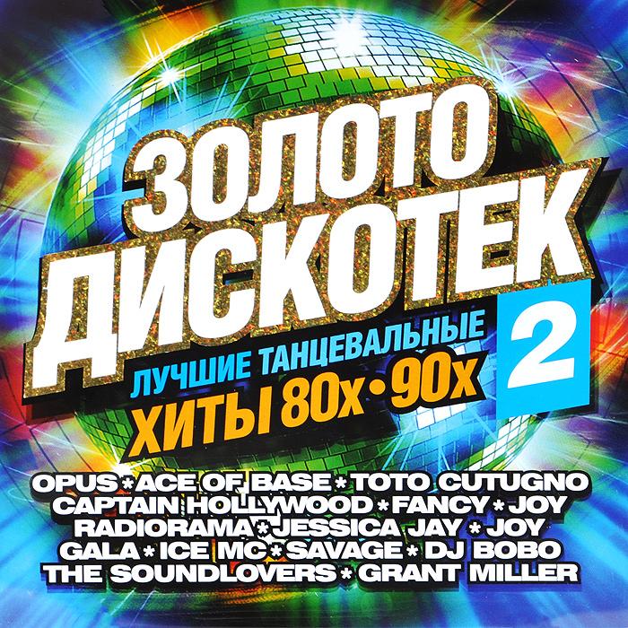 Золото дискотек. Лучшие танцевальные хиты 80х-90х. Часть 2 лучшие музыкальные клипы хиты 2009 часть 2