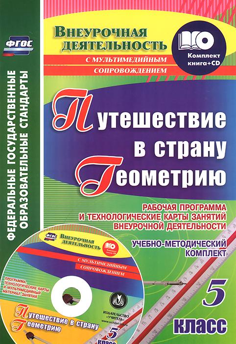 Геометрия. 5 класс. Рабочая программа и технологические карты занятий внеурочной деятельности (+ CD-ROM)