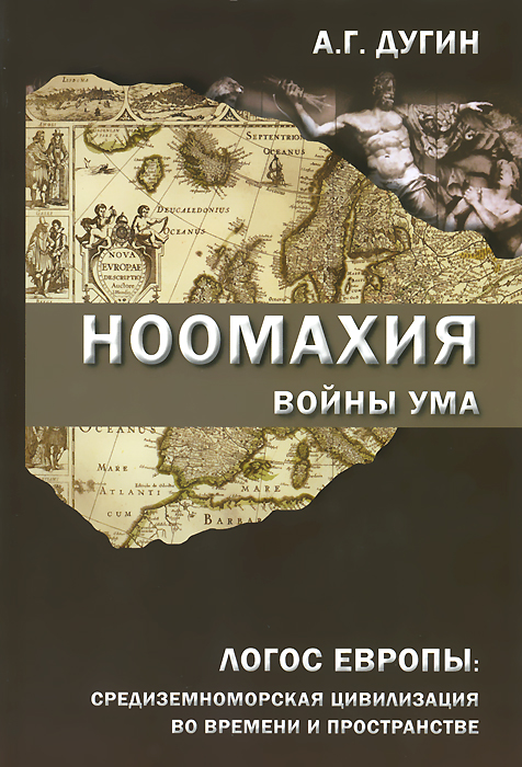 А. Г. Дугин Ноомахия. Войны ума. Логос Европы. Средиземноморская цивилизация во времени и пространстве