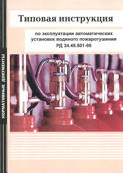 Типовая инструкция по эксплуатации автоматических установок водяного пожаротушения РД 34.49.501-95 инструкция по эксплуатации фольксваген пассат b5