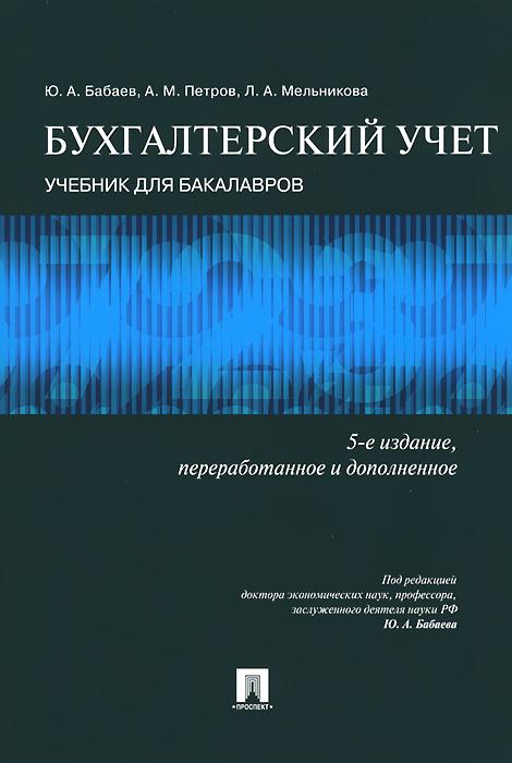 Ю. А. Бабаев, A. М. Петров, Л. А. Мельникова Бухгалтерский учет. Учебник