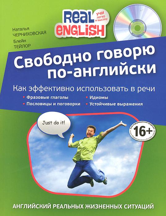 Н.О. Черниховская Свободно говорю по-английски (+ СD-ROM)