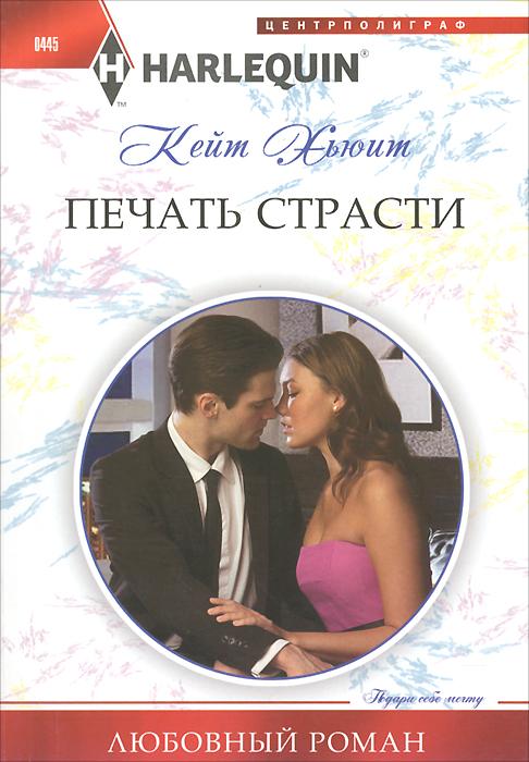 9785227054326 - Кейт Хьюит: Печать страсти - Книга