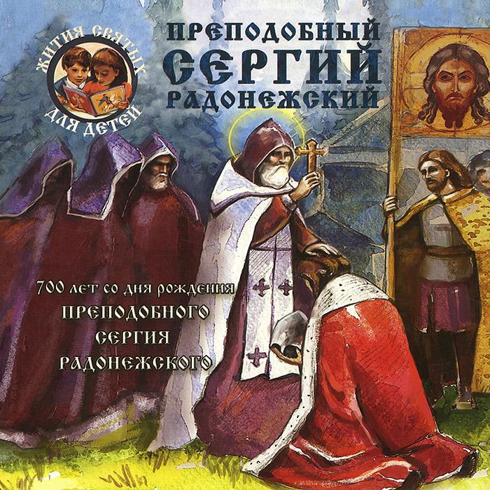 А. С. Ананичев Преподобный Сергий Радонежский