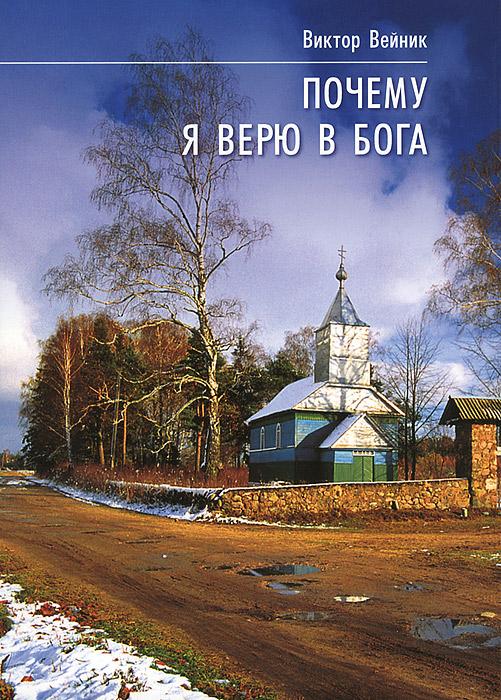 Zakazat.ru: Почему я верю в Бога. Виктор Вейник