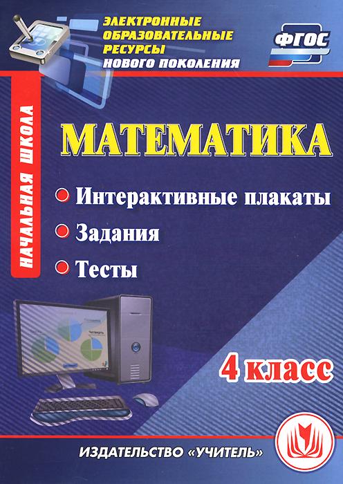 Математика. 4 класс. Интерактивные плакаты, задания, тесты