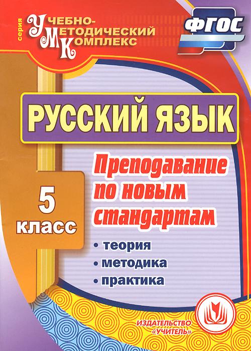 Русский язык. 5 класс. Теория, методика, практика преподавания по новым стандартам