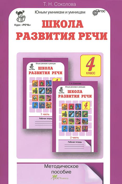Школа развития речи. 4 класс. Методическое пособие