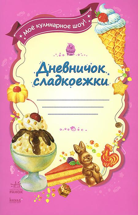 Дневничок сладкоежки и м пакуль книга
