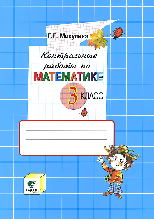 """Математика. 3 класс. Контрольные работы к учебнику В. В. Давыдова, С. Ф. Горбова, Г. Г. Микулиной, О. В. Савельевой """"Математика. 3 класс"""""""