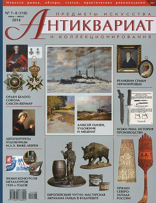Антиквариат. Предметы искусства и коллекционирования, №7-8 (118), июль-август 2014