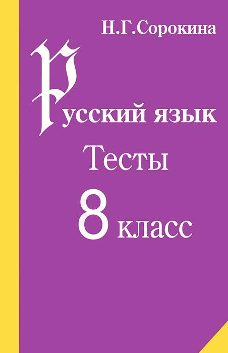Н. Г. Сорокина Русский язык. 8 класс. Тесты фаркоп avtos на ваз 2108 2109 2113 2114 2016 тип крюка h г в н 750 50кг vaz 14