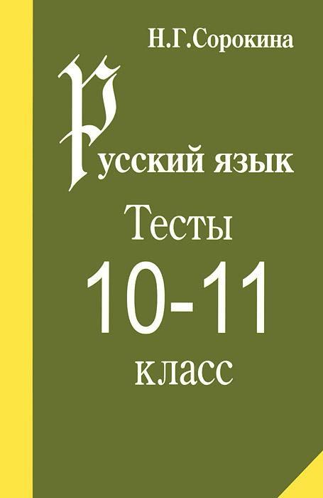 Н. Г. Сорокина Русский язык. 10-11 класс. Тесты
