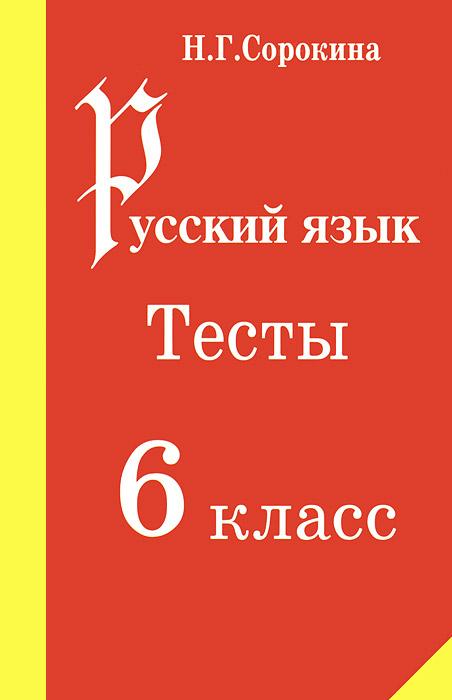 Н. Г. Сорокина Русский язык. 6 класс. Тесты фаркоп avtos на ваз 21099 разборный тип крюка h г в н 800 50кг vaz 09