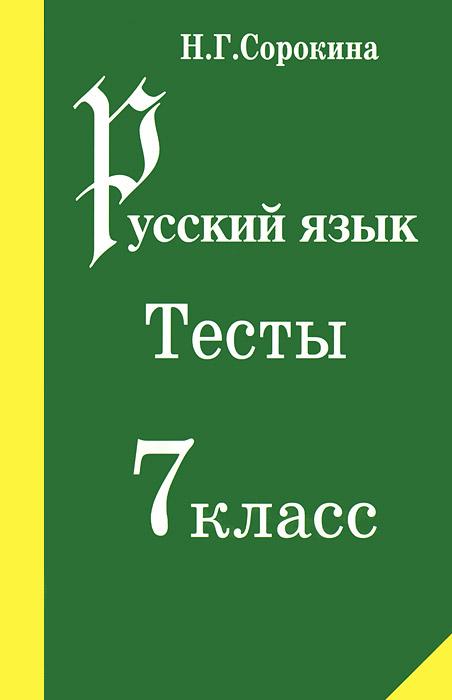 Н. Г. Сорокина Русский язык. 7 класс. Тесты фаркоп avtos на ваз 2108 2109 2113 2114 2016 тип крюка h г в н 750 50кг vaz 14