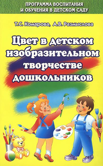 Цвет в детском изобразительном творчестве дошкольников