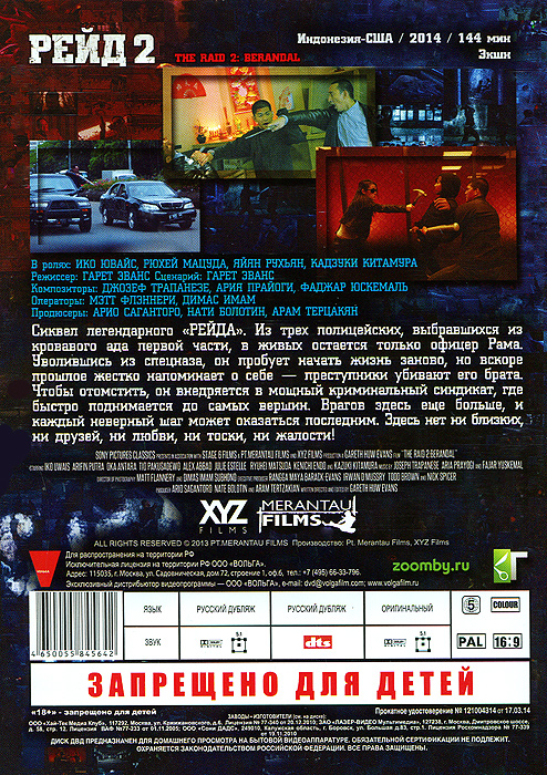 Рейд 2 XYZ Films