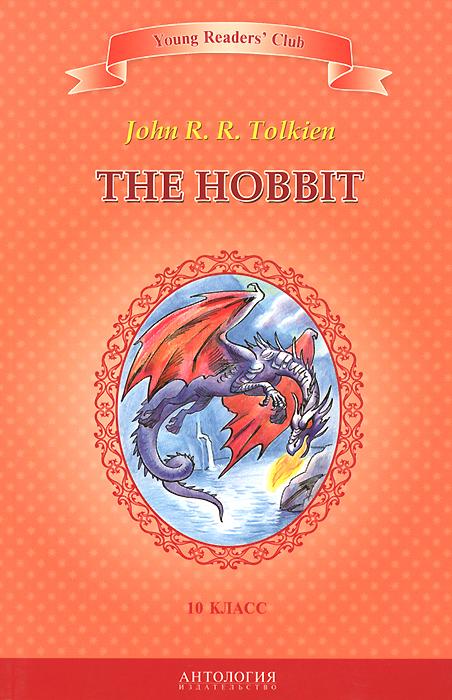 Дж. Р. Р. Толкин The Hobbit / Хоббит. 10 класс. Книга для чтения на английском языке брэдбери р марсианские хроники the martian chronicles книга для чтения на английском языке