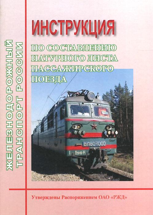 Инструкция по составлению натурного листа пассажирского поезда операторы коммерческого учета на рынках электроэнергии