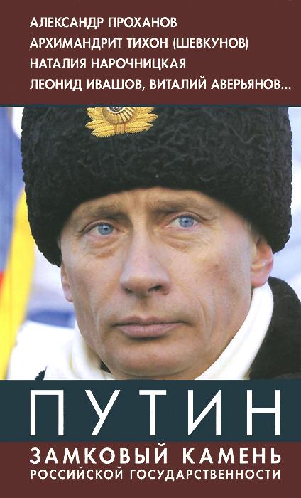 Путин. Замковый камень российской государственности что оставит нам путин 4 сценария для россии