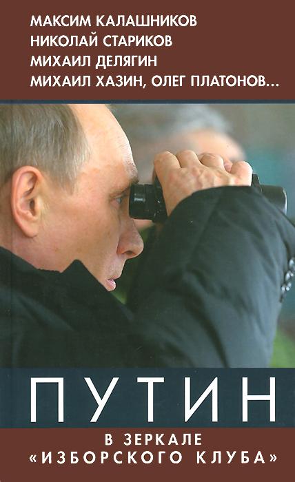 Путин. В зеркале Изборского клуба в н яковлев горное право современной россии конец xx начало xxi века учебное пособие