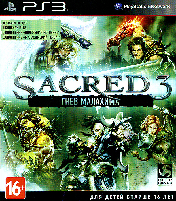 Sacred 3. Гнев Малахима (PS3)